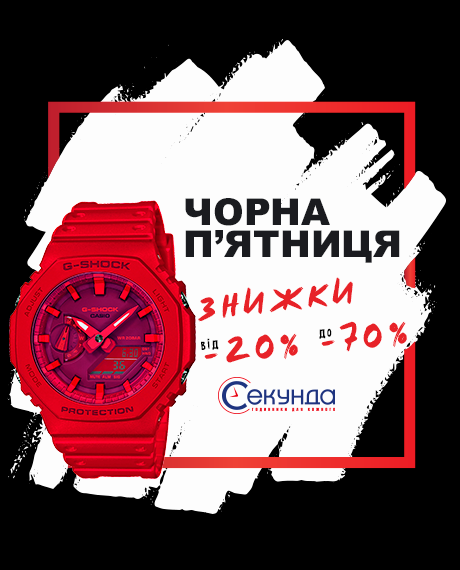 ✔️Black Friday✔️ в «Секунда»!