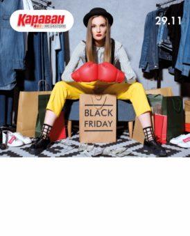 Black Friday в ТРЦ «Караван»