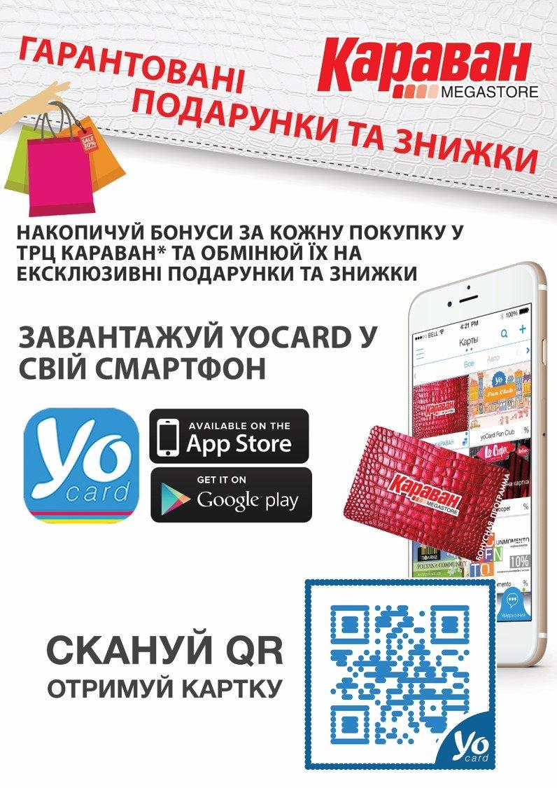 Бонусная карта ТРЦ «Караван» Днепропетровск в Вашем смартфоне!
