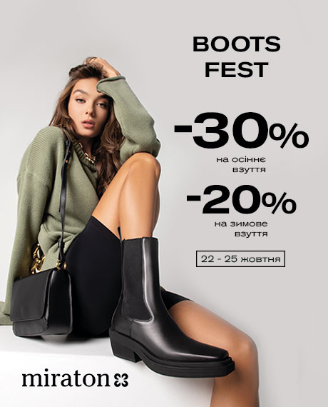 """Boots Fest"" в miraton"