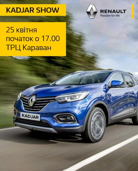 Будь первым! Запишись на тест-драйв Нового Renault Kadjar!