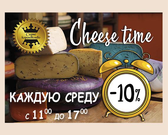 Cheese time в Сырном Королевстве!