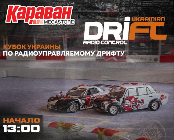 Чемпионат по RC-дрифту в ТРЦ «Караван»