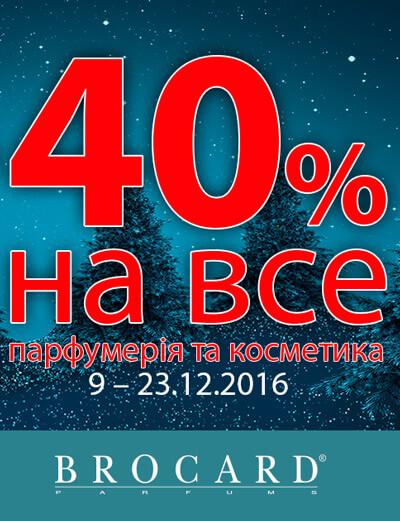 Знижка 40% на ВСЕ!!!