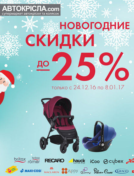 Новогодние скидки до -25% на детские автокресла и коляски