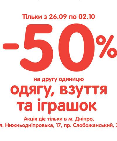 Акция в магазине «Антошка»