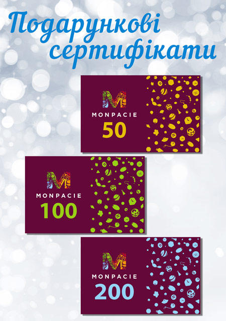 Купуй подарунки в MONPAСIЕ!
