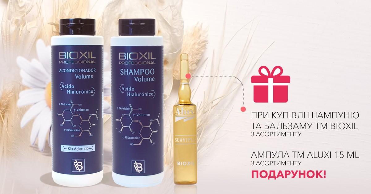 Подарунки від Beauty Prof