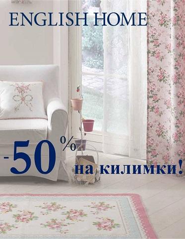 English Home: килимки — за півціни!