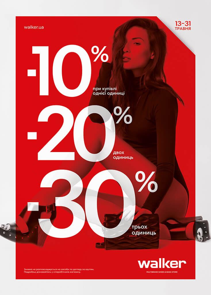 До -30% в магазинах WALKER