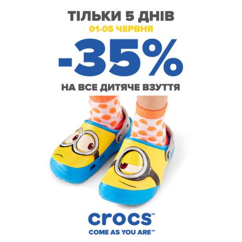 Акция в магазине Crocs! -35% на все детское!