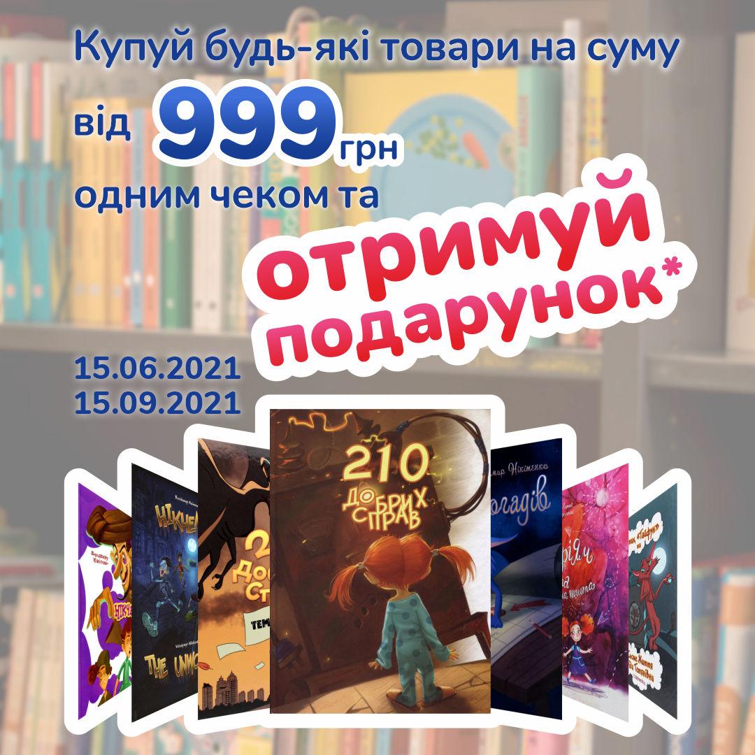 Купуй будь-які товари на суму від 999 грн. та отримай подарунок!