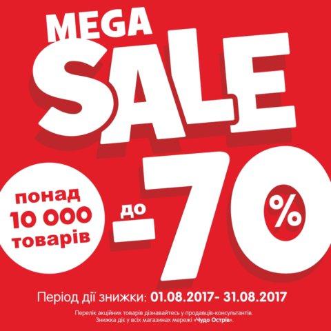 MEGA SALE до -70% в Чудо Остров