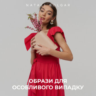 Нові надходження в Natali Bolgar