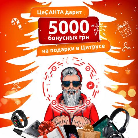 5000 бонусов на подарки в Цитрусе