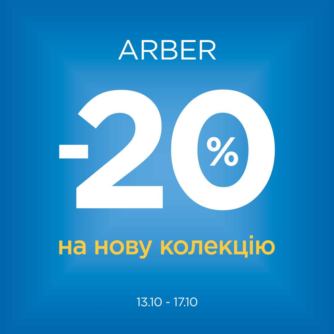 Знижки від Arber