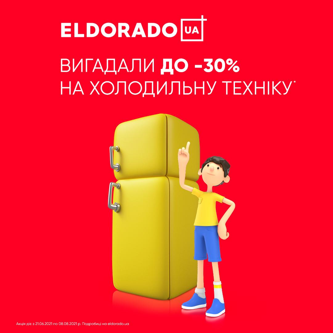 Знижки до -30% на холодильники