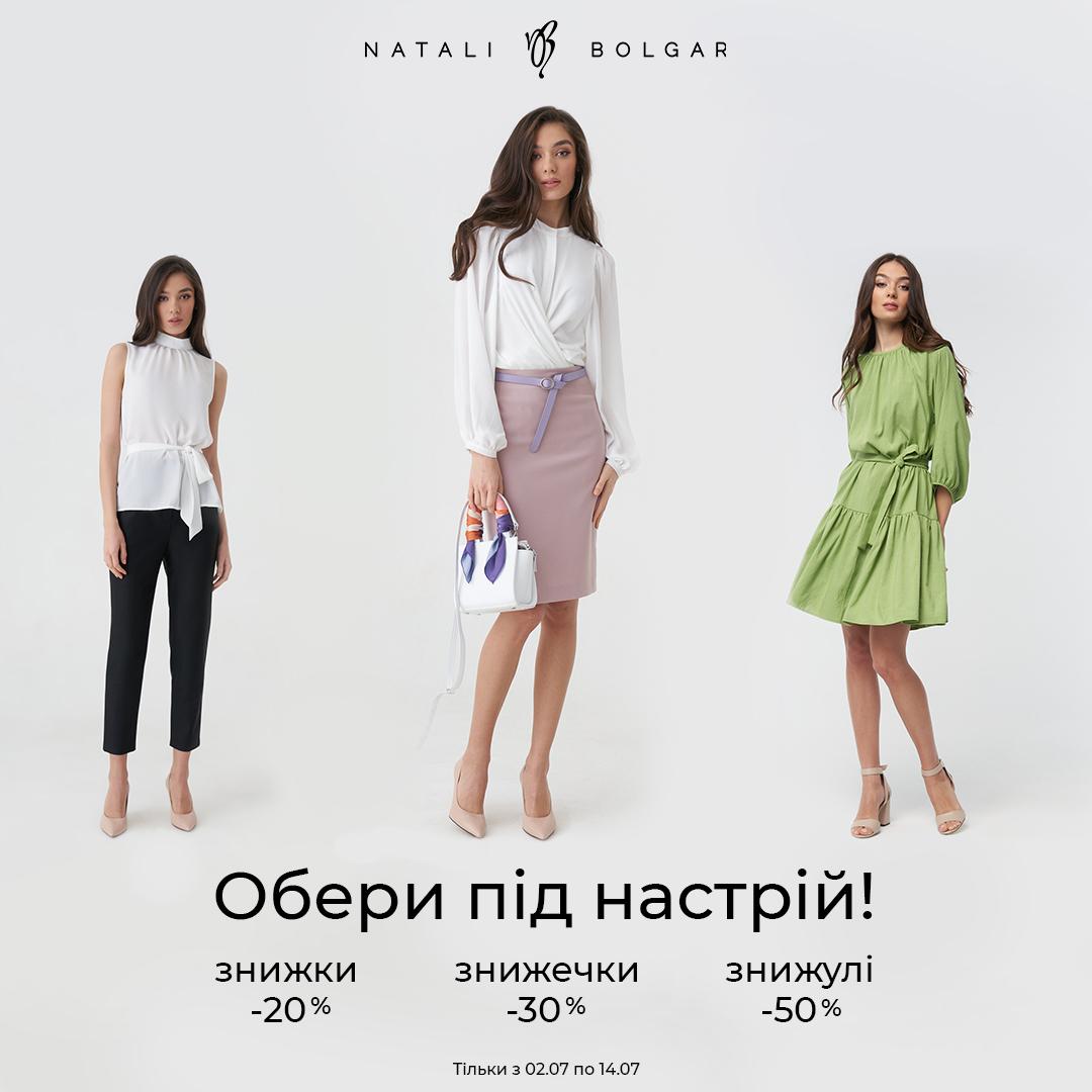 Міжсезонний розпродаж в Natali Bolgar!