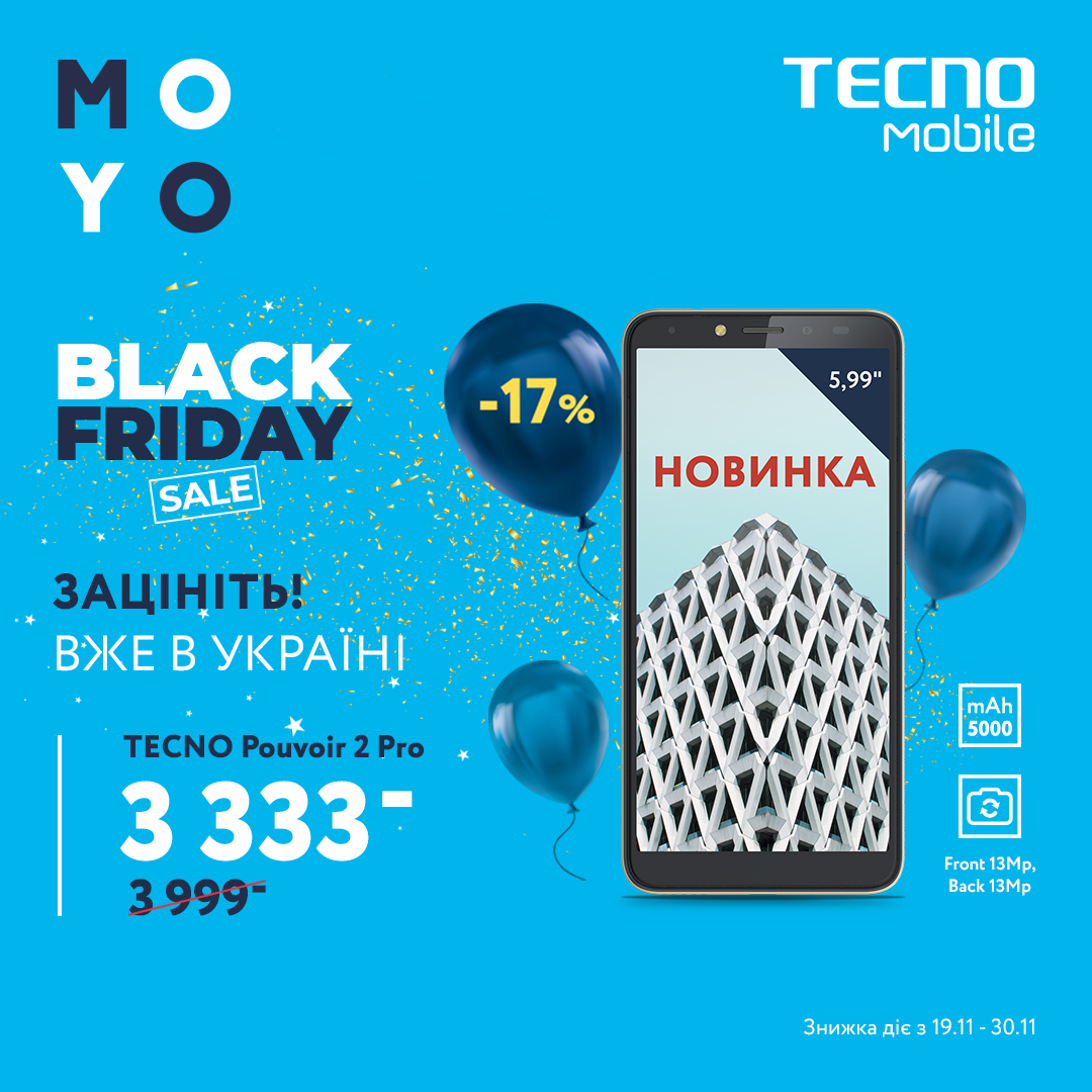 «Чернопятничная» распродажа в MOYO