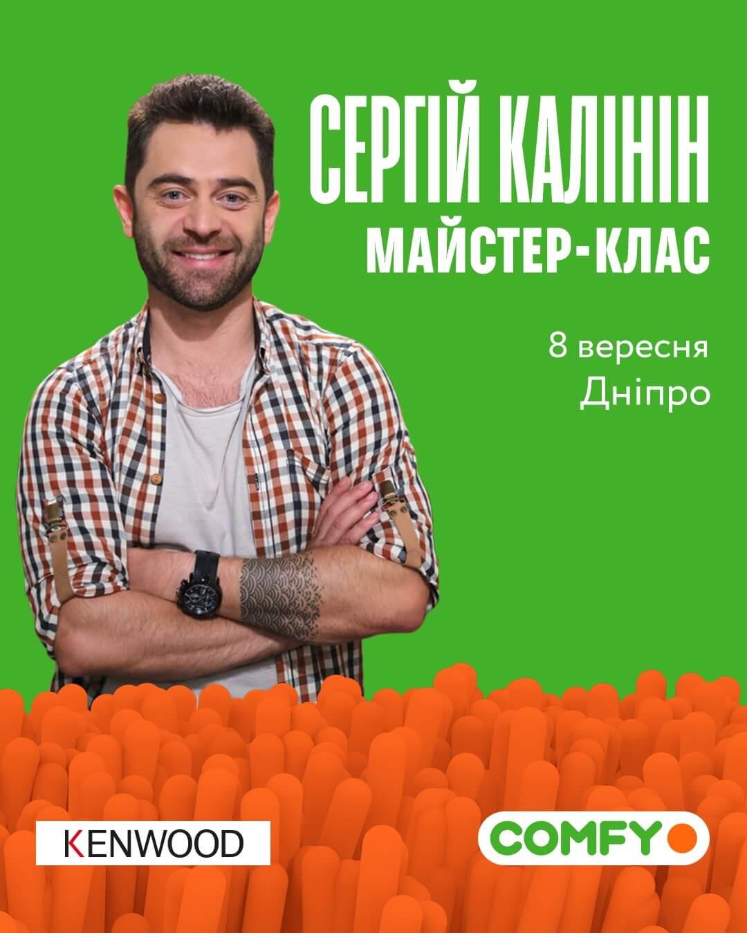 Мастер-класс Сергея Калинина