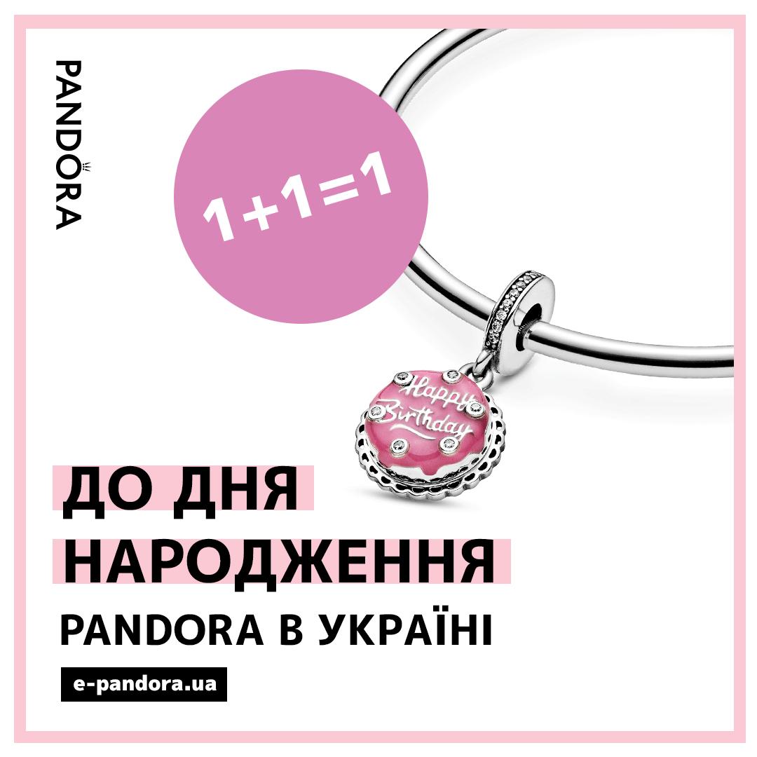 Святкуємо 11-річчя бренду Pandora в Україні разом😍