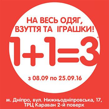 1+1=3BIG