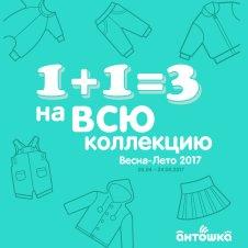 Акция «1+1=3» на Одежду и Обувь в сети магазинов «Антошка»