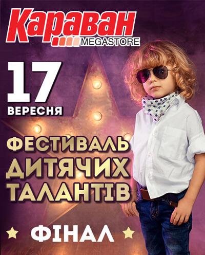11караван_талантыфинал-460x570
