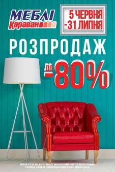 Распродажа в «Караван-Мебель» до 80%