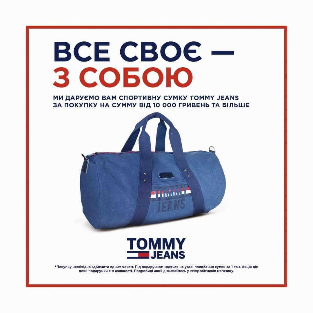 Майские подарки от Tommy Hilfiger!