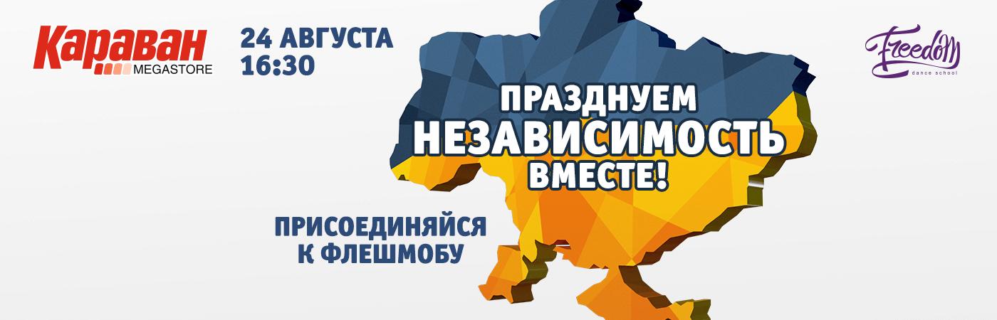 Друзья, совсем скоро День Независимости Украины!