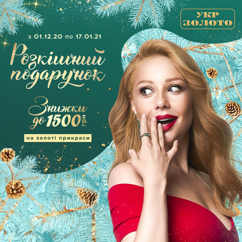 «Роскошный подарок» от бренда «Укрзолото»