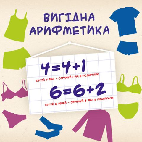 1BS_fb_post_vygidna_aryfmetyka