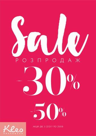 Скидки 30% и 50% во всех магазинах Kleo