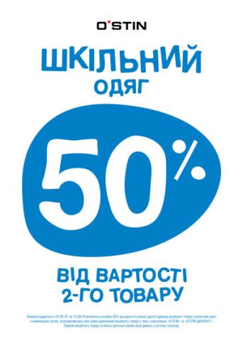 1Ostin_BTS_ua_fin_500X700