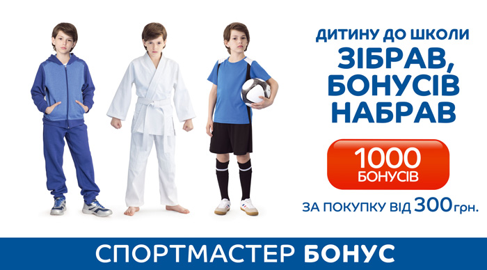 1SM_Bonus_shkola_640x355mm_EMA_preview