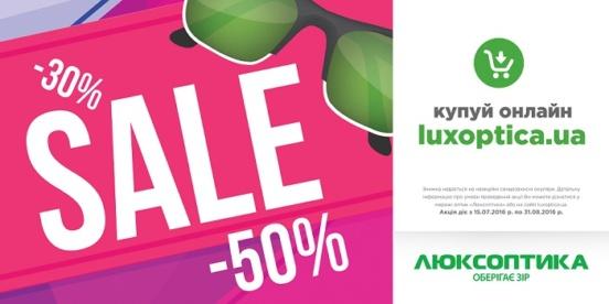Сезонний розпродаж — до 50% на сонцезахисні окуляри! в Днепре - ТРЦ ... 0aafde276b382