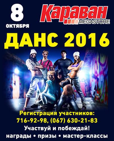 Фестиваль танцевальных студий «Данс-2016» пройдет в ТРЦ «Караван»