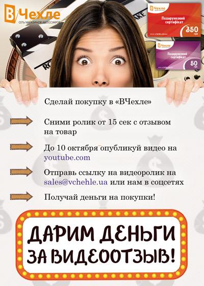 Акция в магазине «ВЧехле»