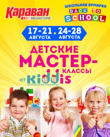 1детские-мастерклассы-киддис-460х570