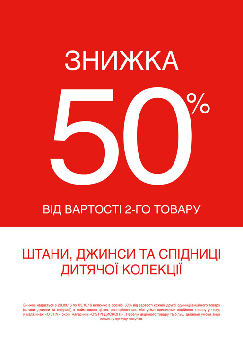 «Скидка 50% от второй единицы детского ассортимента (джинсы, штаны, юбки)»
