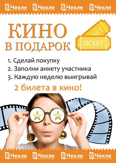 Делай покупки в магазине «ВЧехле» — и выигрывай билеты в кино!!