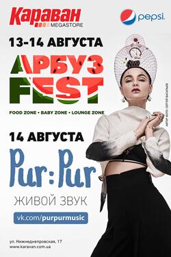 Все на АРБУЗ FEST!