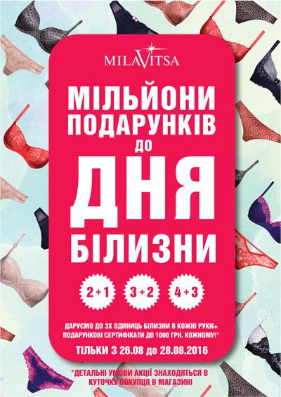 Акция ко Дню Белья в сети магазинов Milavitsa