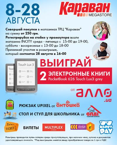 РОЗІГРАШ ЕЛЕКТРОННИХ КНИГ PocketBook