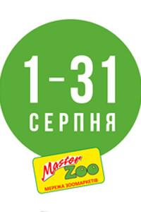 MasterZoo: специальные предложения и акции
