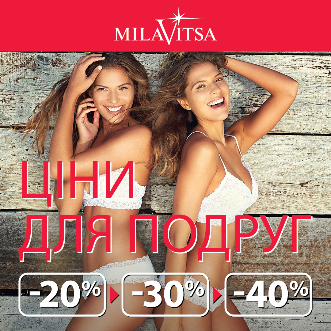 Цены для подруг до -40% на весь год в Milavitsa
