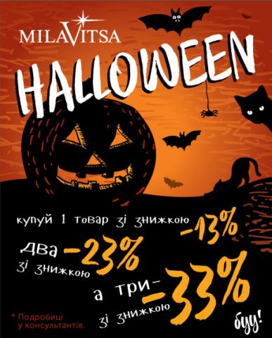 Акция Halloween от Milavitsa!
