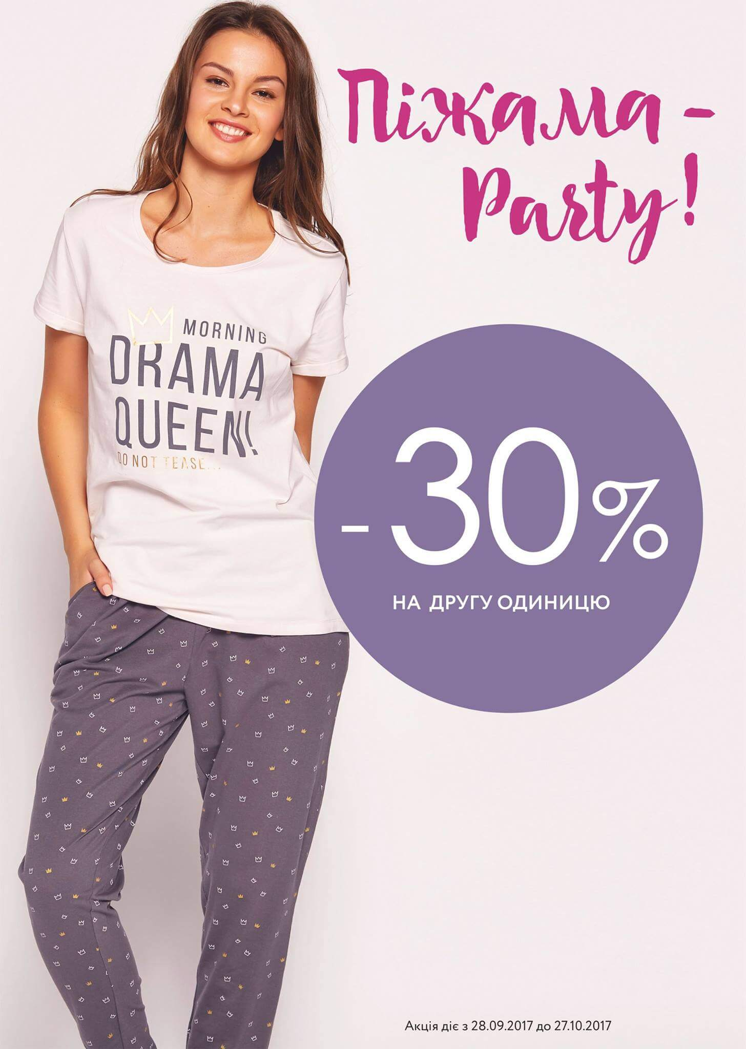 «Пижама Party» магазины Kleo
