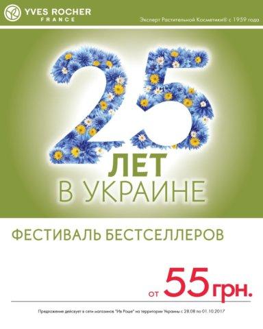 Yves Rocher празднует 25-летие в Украине